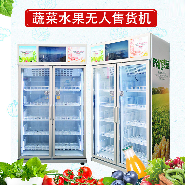 智能无人果蔬售货机 无人智能生鲜柜